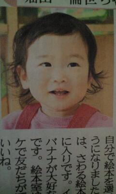 うちの子が新聞にでました。